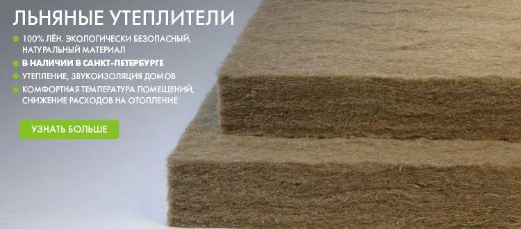 Строительный утеплитель из натуральных материалов